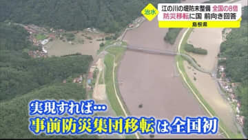江の川流域の防災移転計画 多額な費用が課題も国が前向きな回答(島根・美郷町)