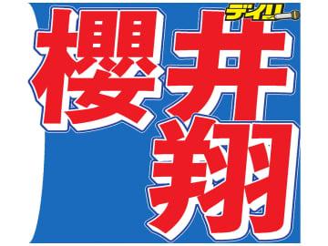 櫻井翔 嵐・二宮和也から大量に届いた誕生日プレゼント「驚きました」
