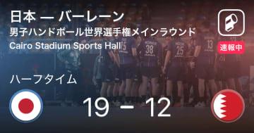 【速報中】日本vsバーレーンは、日本が7点リードで前半を折り返す
