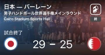 【男子ハンドボール世界選手権メインラウンド】日本がバーレーンを破る