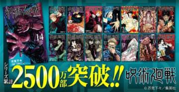 『呪術廻戦』累計2500万部突破 2週間足らずで500万部増