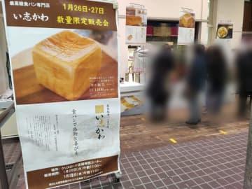 1月26日、27日限定!イオン仙台で『最高級食パン い志かわ』が再び販売されるみたい!
