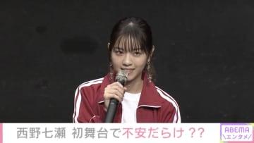 西野七瀬、舞台初挑戦に不安も「本番で頭が真っ白になったらどうしよう…」