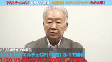 """久保建英へセルジオが愛ある苦言「日本での評価は錯覚。プロの世界は""""結果""""、ここで化けろ!」"""