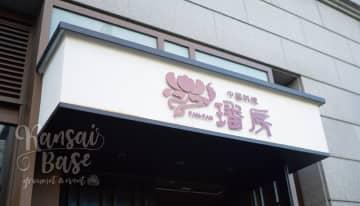 新大阪でランチタイムに行列のできる四川陳麻婆豆腐のお店で絶品麻婆豆腐を味わう!中国料理 璠房(ファン... 画像