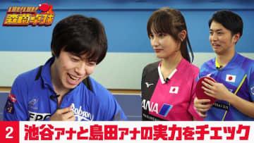 森薗卓球いよいよ本格始動!池谷アナと島田アナの実力をチェック!|いけ!いけ!森薗卓球