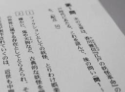 大学共通テスト国語の問題「続き気になる」と妖怪博士の本に注文殺到で増刷