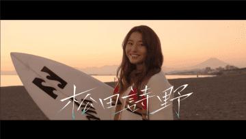 松田詩野「デートのファッションは…」注目の女子高生プロサーファーの素顔