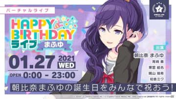 「プロジェクトセカイ」本日1月27日は朝比奈まふゆの誕生日!「HAPPY BIRTHDAYライブ まふゆ」が1日限定で実施