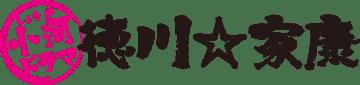 """時代劇スター・松平健が参戦! 細川徹が放つ""""非""""本格派時代劇 第3弾「小河ドラマ 徳川☆家康」制作決定!"""