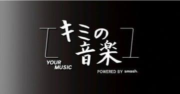 バーティカルシアターアプリ「smash.」 新たな音楽番組「キミの音楽」独占生配信