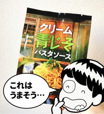ついに出会えた…!カルディの「162円パスタソース」がドンピシャの美味しさだった 画像
