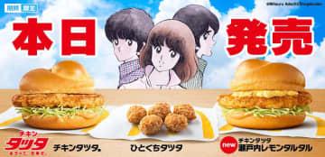 マクドナルド「チキンタツタ」本日17時発売。「ごはんチキンタツタ」も夜マックに追加 画像