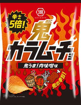 強烈な辛さ5倍の「鬼カラムーチョ 鬼うま!肉味噌味」、湖池屋から新発売