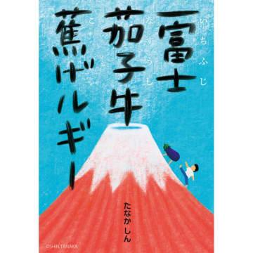 沢口靖子・小柴陸・生瀬勝久出演の朗読劇、原作は明石在住の絵本作家たなかしん 大阪と東京で上演