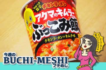 チキンラーメン「ぶっこみ飯」が悪魔的な魅力! 辛味と旨味がベストマッチ がまんがまんのダイエット中…... 画像