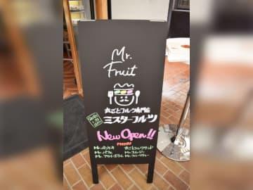 神戸・元町から「兵庫のおいしい」スイーツを!フルーツ専門店&和栗モンブラン専門店が同時オープン!! 画像
