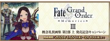 「Fate/Grand Order」にて「Fate/Grand Order Memories III 概念礼装画集 第2部 上」発売記念キャンペーンが実施!