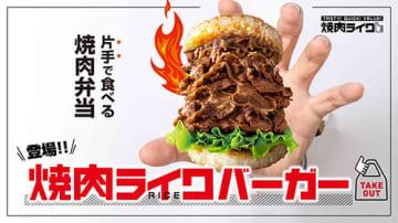 片手で食べる焼肉弁当「焼肉ライクバーガー」登場! テイクアウト・デリバリー限定