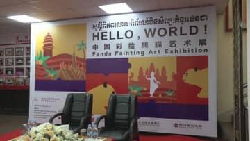 かわいいパンダの絵画展、カンボジア・プノンペンで開幕
