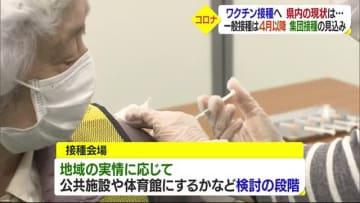 ワクチン接種へ 高齢者接種は4月から 県内の準備現状は…【愛媛】
