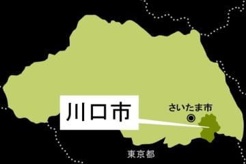 選 市議 県 埼玉 戸田