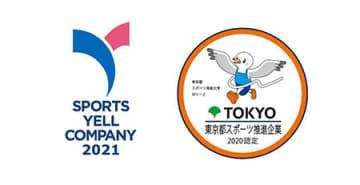 都築電気、スポーツエールカンパニーと東京都スポーツ推進企業に2年連続認定 画像
