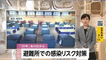 東日本大震災から10年 避難所のコロナ対策を検証…「段ボールベッド」で感染リスク低減 画像