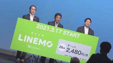 """ソフトバンク「LINEMO」も2480円!LINE使い放題アピールし対抗…携帯値下げの""""チキンレース... 画像"""
