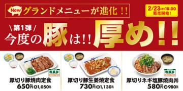 松屋、ジューシーな「厚切り豚焼肉定食」新発売 松弁ネットなら20%還元