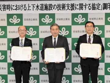 協定書を手にする(左から)遠藤副知事、高橋支部長、桜井管理者