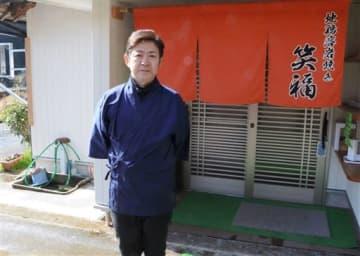閉店した地区唯一の商店の屋号を受け継いだ飲食店「笑福」を営む島田和行さん=御船町