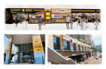 2021年2月に香港・小西灣にオープンしたDON DON DONKIアイランドリゾート店のイメージ(資料)(写真:PPIH)