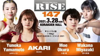 女子ミニフライ級Tが発表、左から山本ユノカ、AKARI、大倉萌、宮﨑若菜