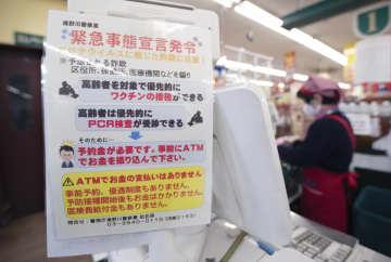 新型コロナウイルスに関連した詐欺への警戒を呼び掛けるポスター=10日、東京都北区のスーパー