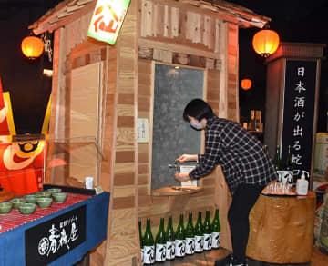 青森屋にお目見えした「日本酒が出る蛇口」
