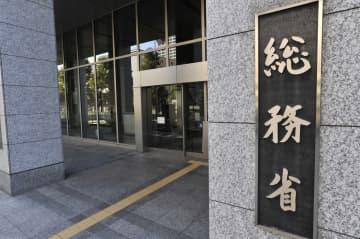 総務省幹部ら11人処分へ 接待問題、規程違反で懲戒 画像