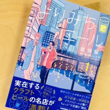 コミック「よりみちエール」第1巻が講談社より絶賛発売中!