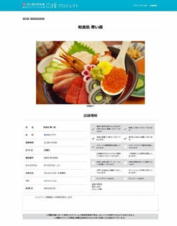 青い森信金が開設した県内の飲食店を紹介するサイトのサンプル=同信金提供
