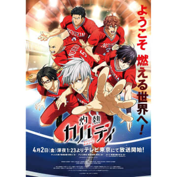 TVアニメ『灼熱カバディ』、安元洋貴、鈴村健一ら奏和高校のキャストを公開