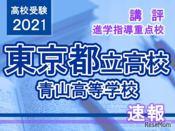 【高校受験2021】東京都立高校入試・進学指導重点校「青山高等学校」講評
