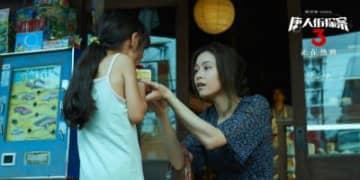 せりふはないが存在感抜群、長澤まさみの母親役に注目集まる―中国メディア