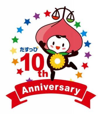 「たすっぴ」の誕生10周年を記念したロゴマーク
