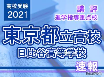 【高校受験2021】東京都立高校入試・進学指導重点校「日比谷高等学校」講評
