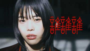 アイナ・ジ・エンド(BiSH)、新曲「誰誰誰」MV公開「邪念なく、優しい世界に生きていけますように」