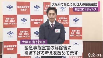 大阪府で新たに100人の感染確認 吉村知事は宣言解除後に「大阪モデル」引き下げの考え改めて示す