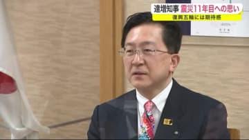 達増知事 震災11年目への思い 復興五輪には期待感<岩手県>