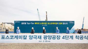 ポスコケミカルは第4期の増設工事の着工式を開いた=23日(同社提供)