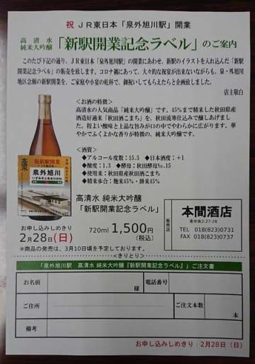 泉外旭川駅の開業を記念した日本酒を案内するチラシ