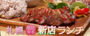 札幌 気になる新店ランチ 旅コミ北海道 画像